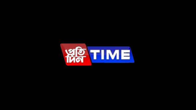 Pratidin Time (New!)